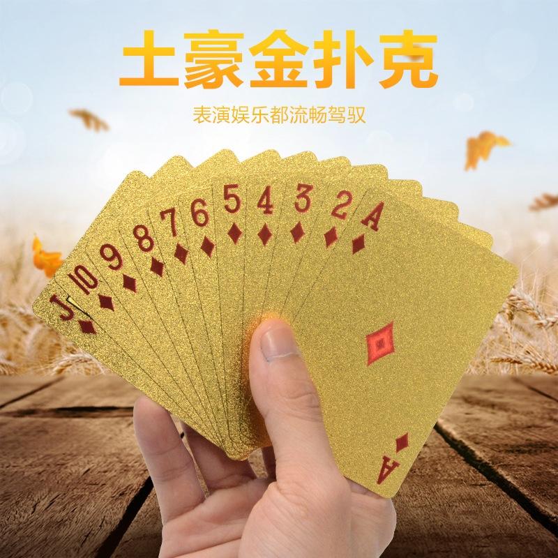 扑克 土豪金扑克牌 黄金扑克 铂金扑克牌 水洗扑克 塑料牌
