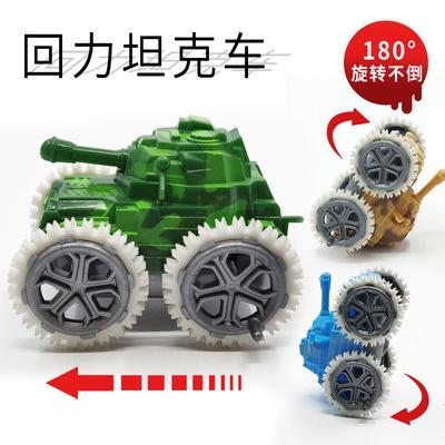 回力坦克车 惯性翻斗坦克 儿童车模型 益智礼品赠品玩具