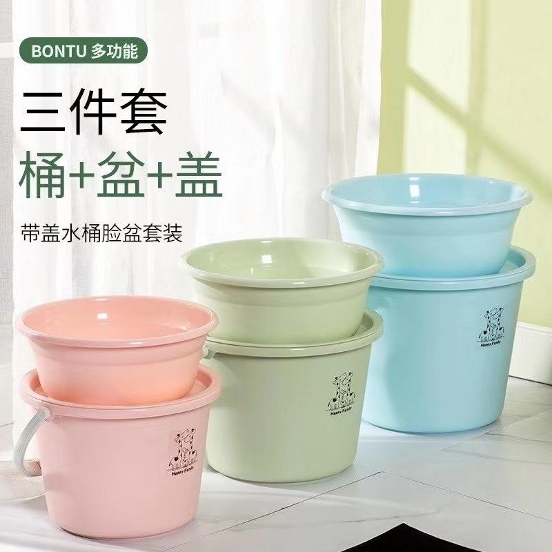 家用塑料桶桶盆套装大容量加厚圆桶拎水桶学生宿舍洗衣桶带盖水桶
