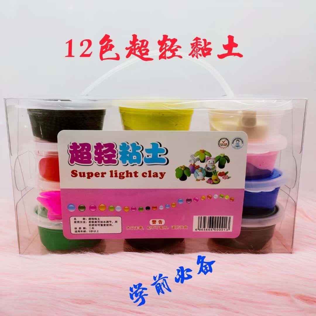 超轻粘土手工黏土36色24色大包太空儿童套装玩具