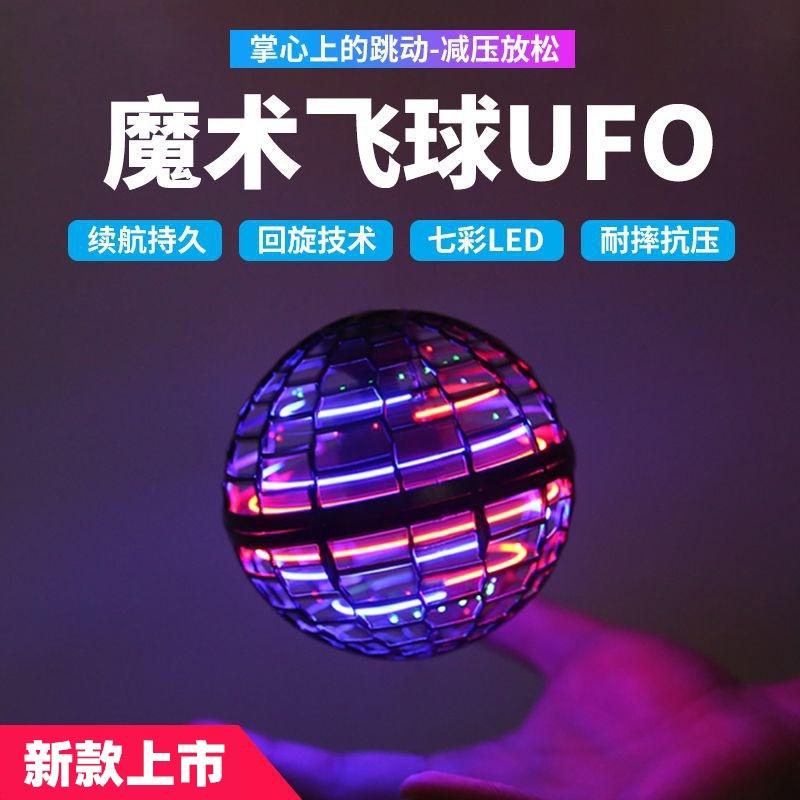 爆款七彩灯光回旋飞行球UFO魔球解压飞行器指尖飞行陀螺