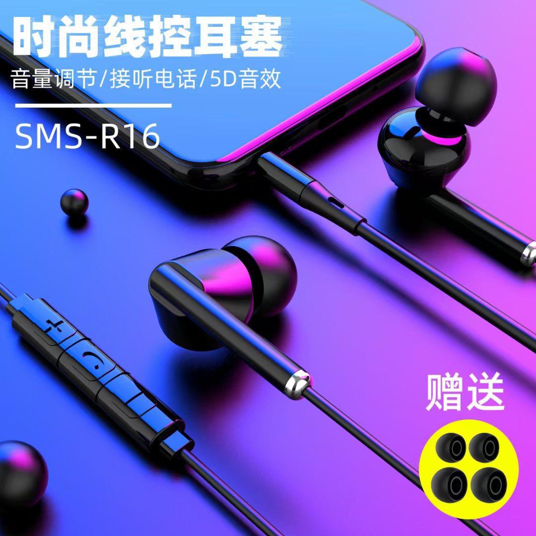 R16带唛可调音量大小