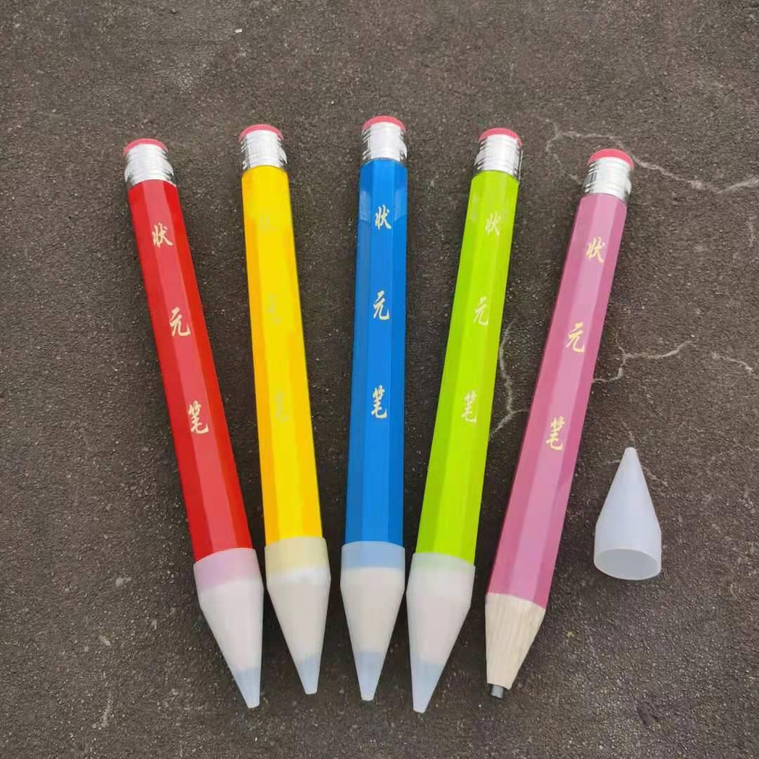 状元笔 超大铅笔 状元铅笔 爆款笔