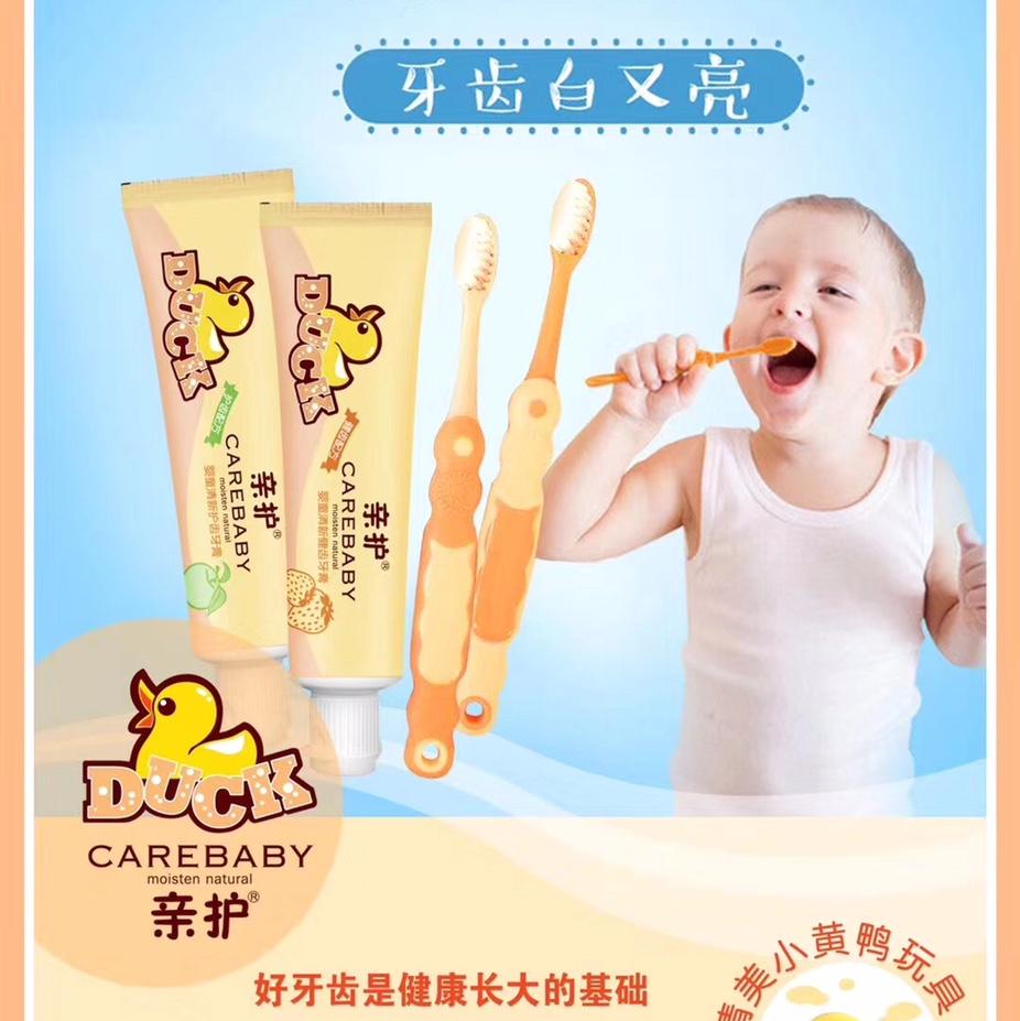 亲护麦芽维他儿童清新健齿牙膏/健齿牙刷(内赠送精品小黄鸭玩具)