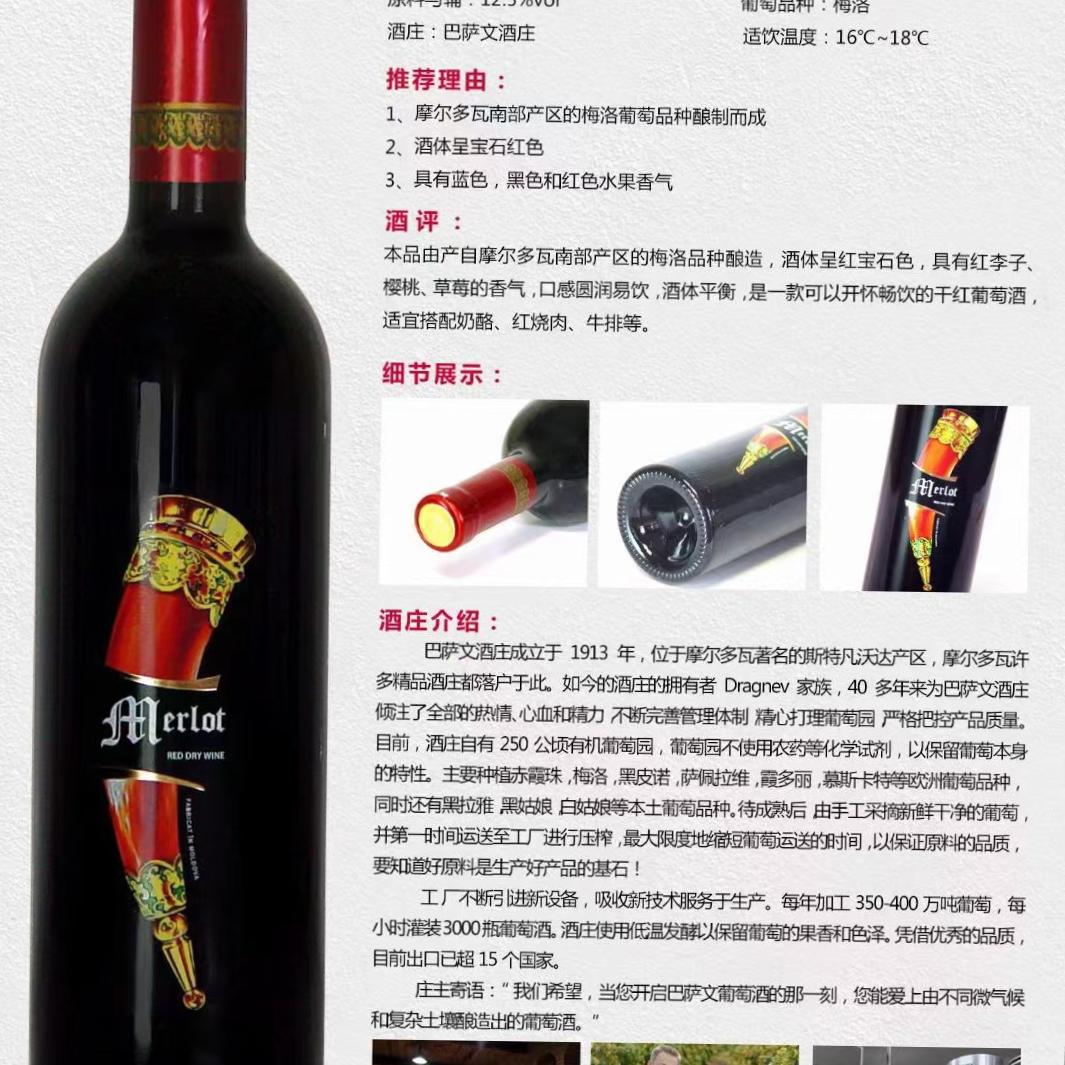 牛角干红葡萄酒