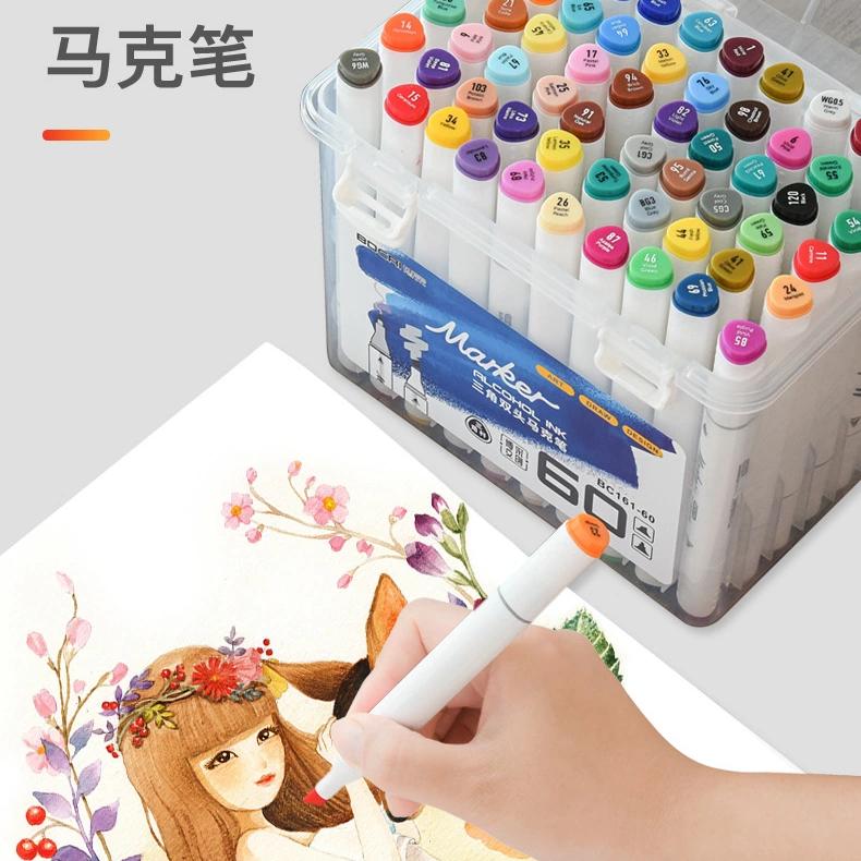 博采双头马克笔60色幼儿园手绘设计套装学生美术彩色水彩笔记号笔