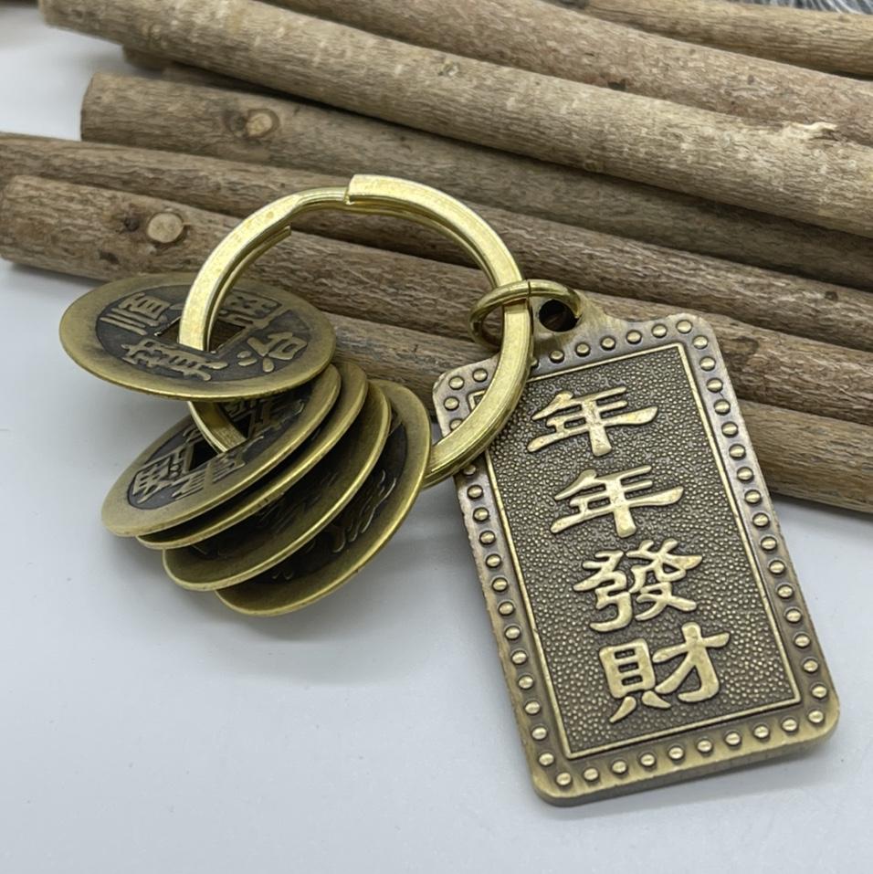 黄铜五帝铜牌钥匙扣