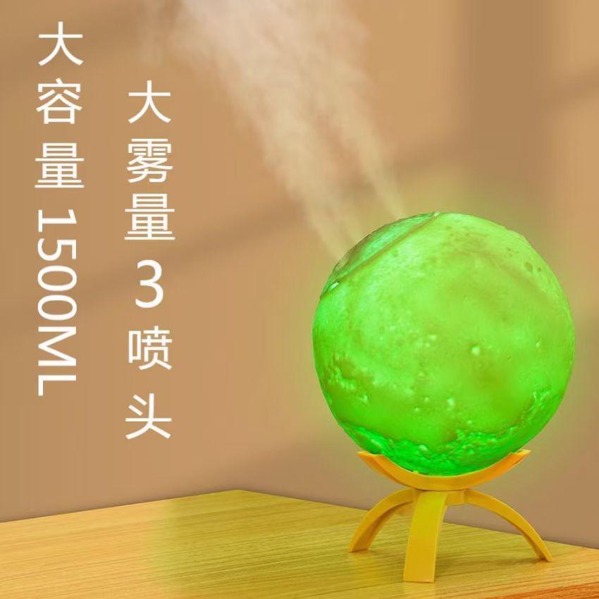 三喷雾七彩星球加湿器