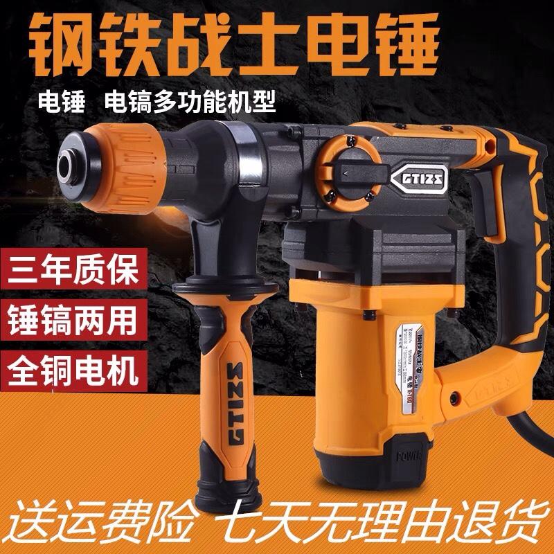 电锤gt60两用电镐多功能双用电锤 工业级大功率植筋