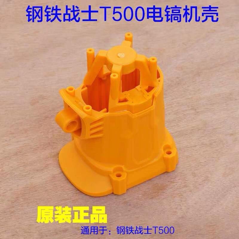 钢铁战士T500,T600电镐定子壳 塑料壳子机壳开关手把原厂配件后盖