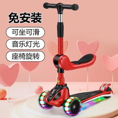 新款滑板车三合一带灯音乐
