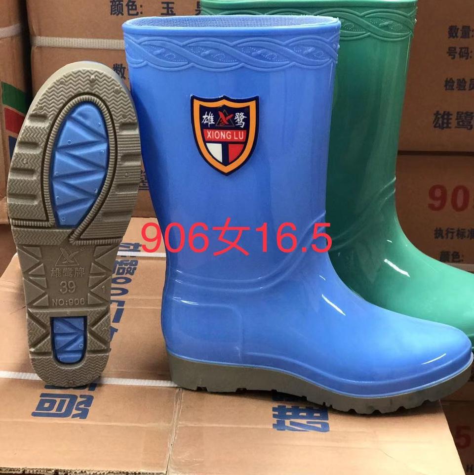 雨鞋女906