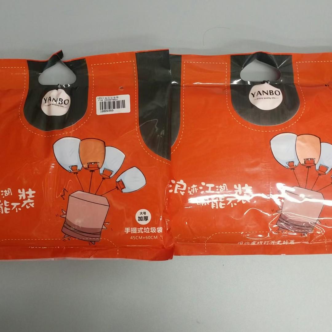 抽拉式保鲜袋