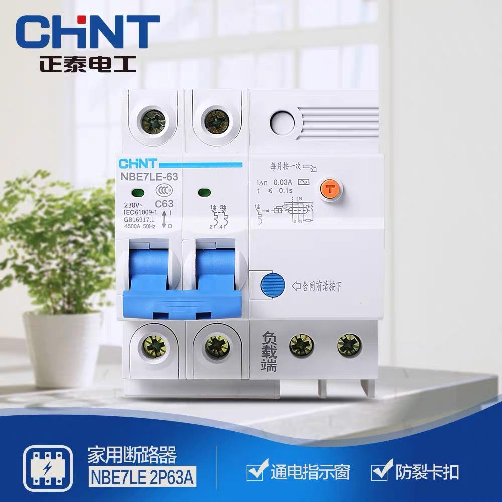 正泰漏电保护器  触电保护开关 NBE7LE 2P63A 家用空开断路器C63