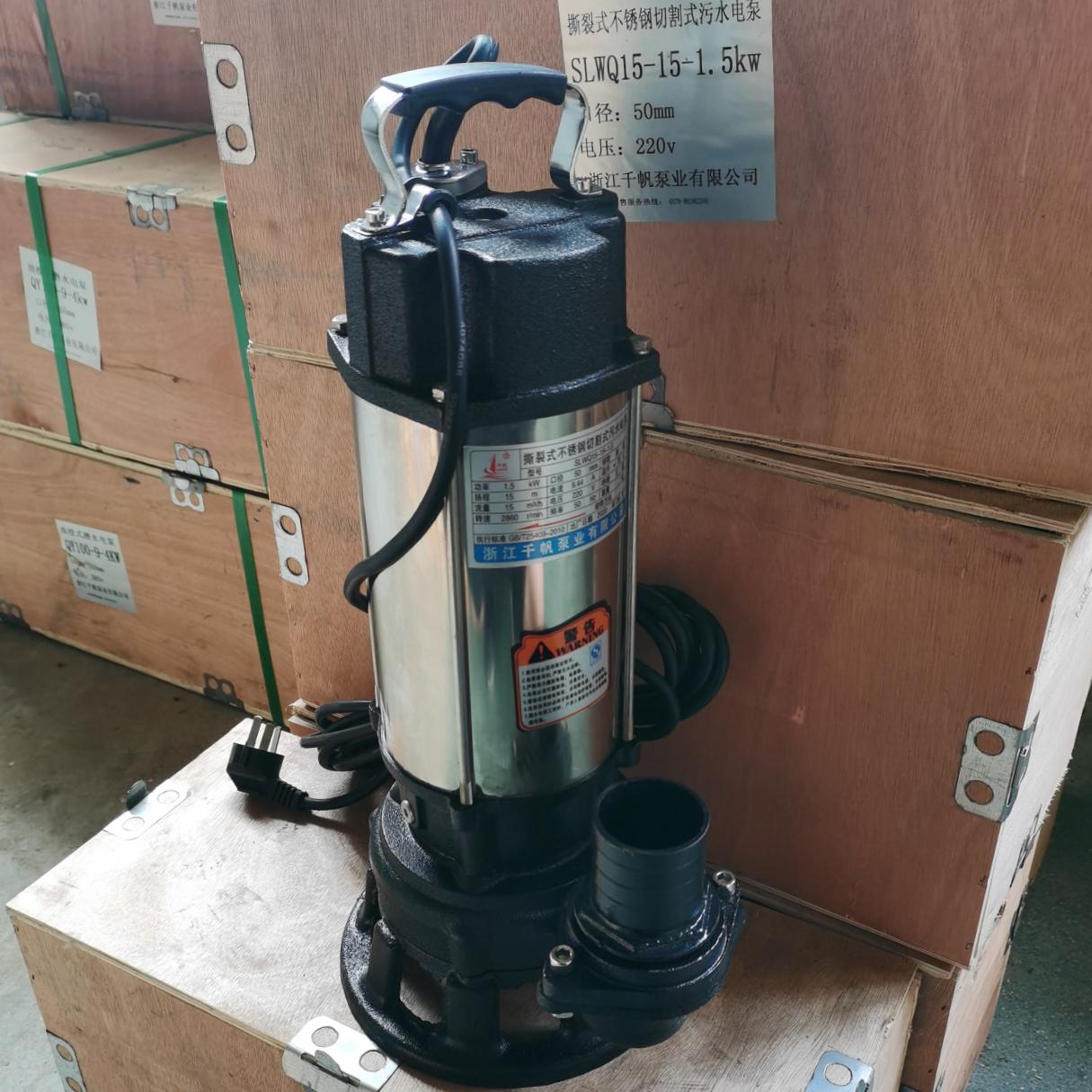 撕裂式不锈钢切割式污水电泵大功率1.5KW