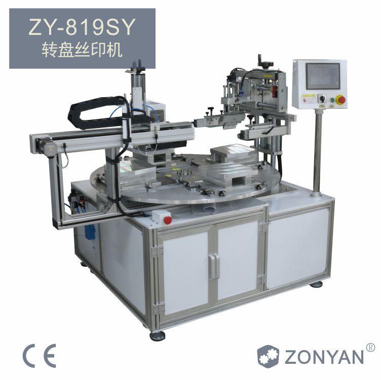 自动转盘丝印机UV油墨固化一体丝印机多工位印刷机
