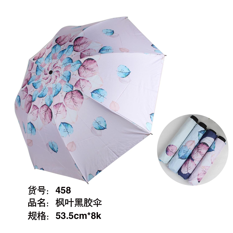 458枫叶黑胶印花遮阳伞
