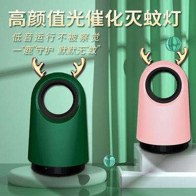 网红爆款光触媒USB卡通小鹿灭蚊灯孕妇婴儿家用静音灭蚊器可定制