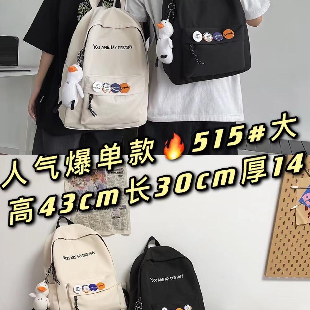 学生背包爆款