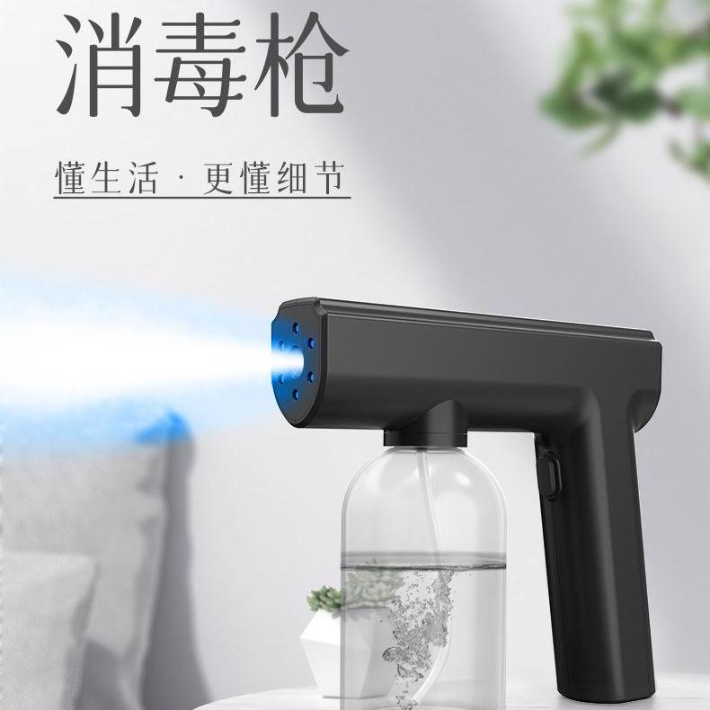 新款无线雾化消毒枪纳米喷雾枪家用手持便携式消毒机器外贸热销款