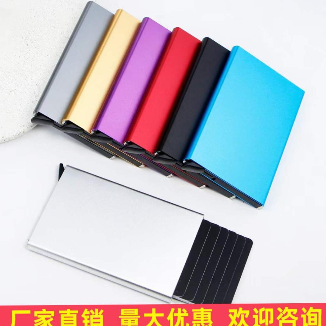 自动铝合金卡包