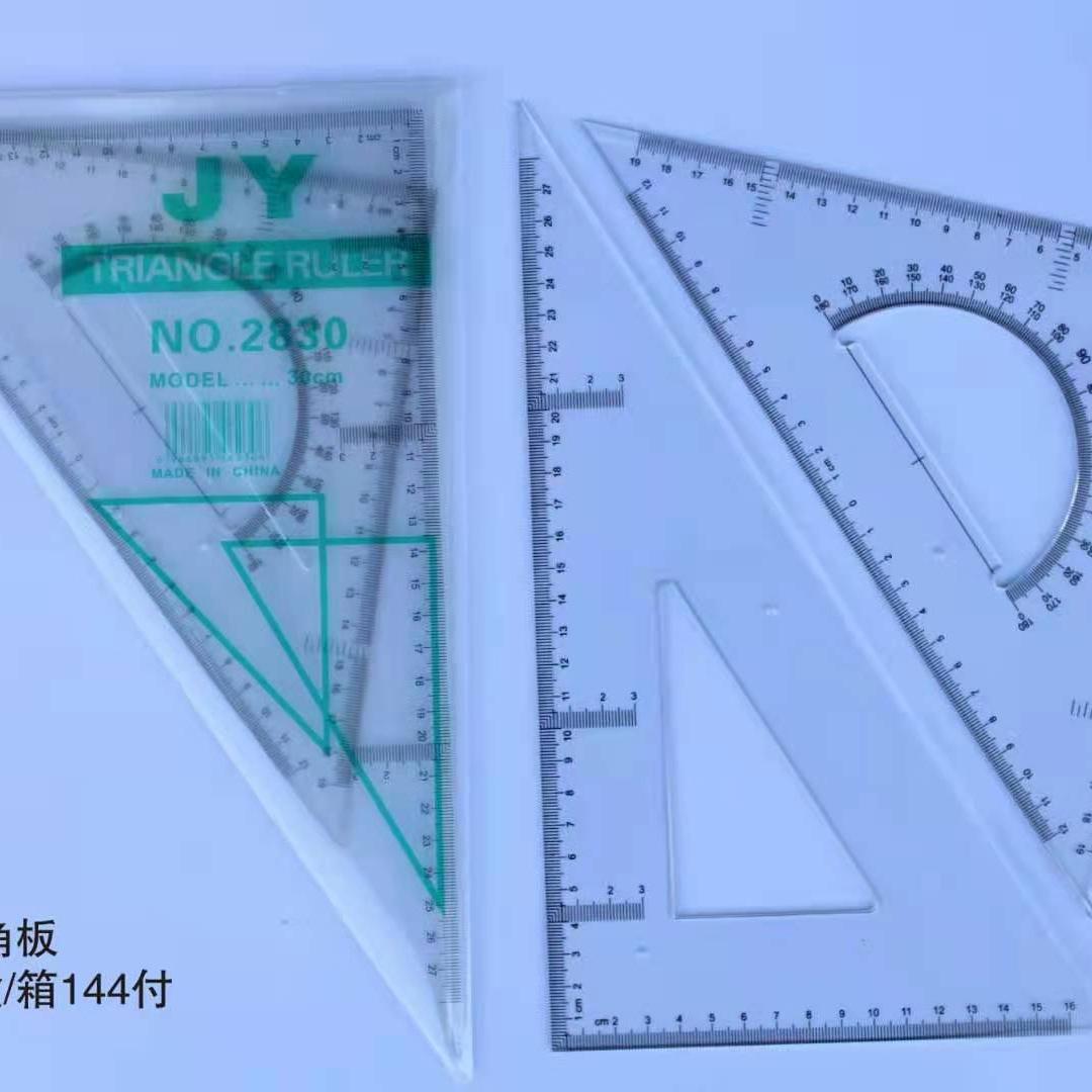2PC30厘米三角板