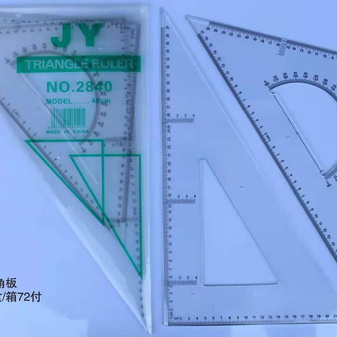 2PC40厘米三角板