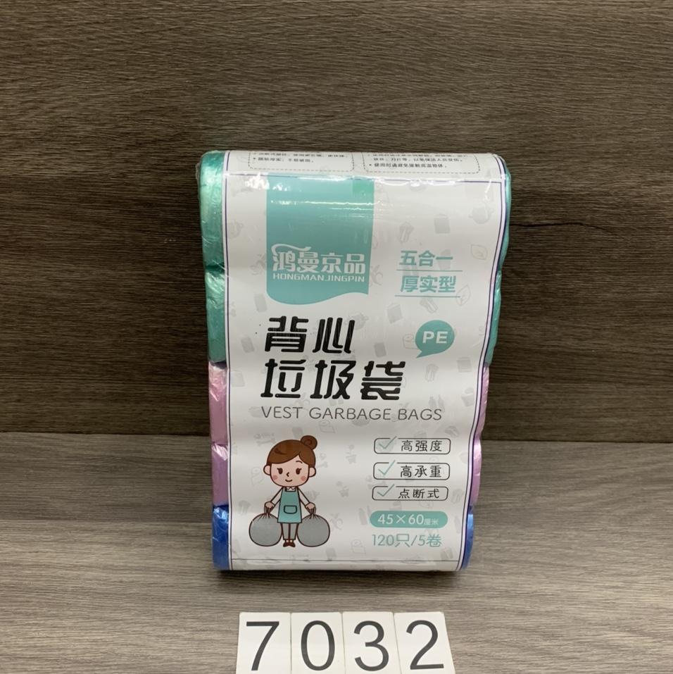 7032 120只/5卷 45*60*0.008mm 5合一加厚背心垃圾袋