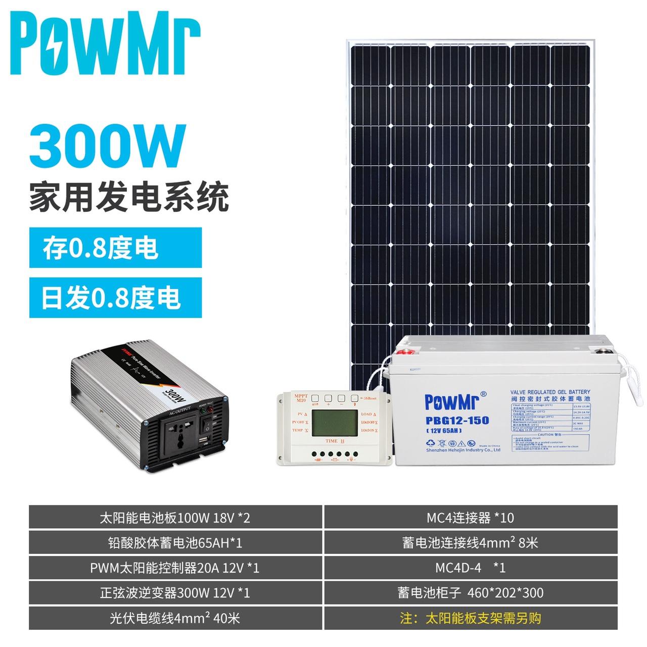 PowMr家用小型太阳能发电系统JYP300W220V户外发电板光伏发电系统