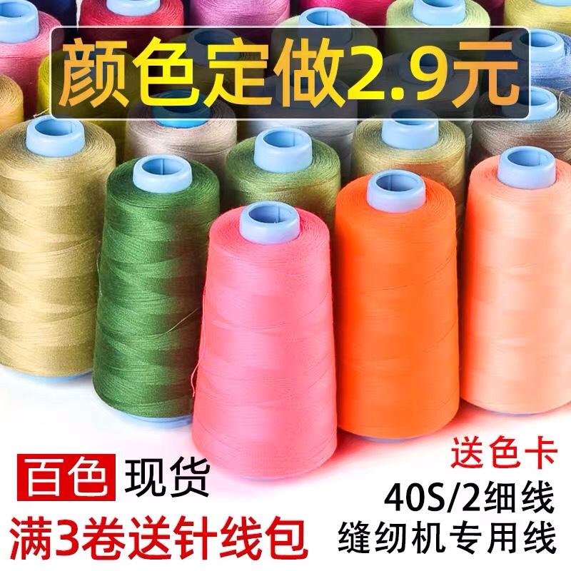 家用平车线锁边宝塔线细线手缝衣线40S/2 3000码高速涤纶缝纫机线