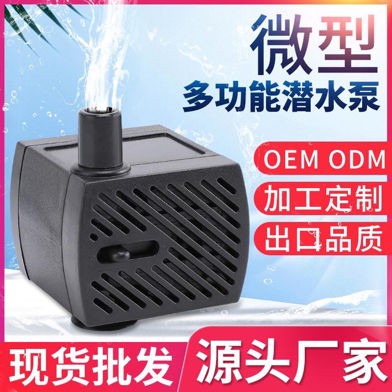 2.5瓦-115瓦小功率宠物泵饮水机泵用流水摆件造景 微型鱼缸潜水泵