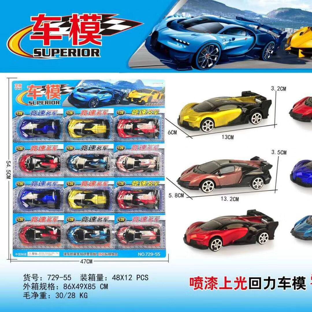 塑料儿童玩具回力车47