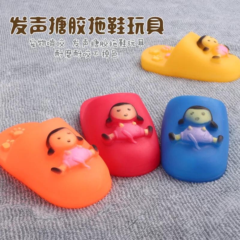 宠物玩具搪胶宠物发声玩具响笛小拖鞋磨牙发声刺球泰迪狗狗用品