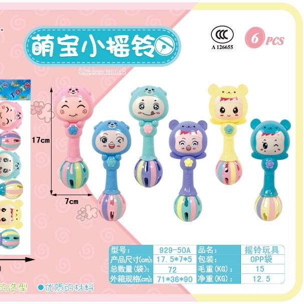婴儿玩具摇铃可咬0-1岁一2益智男孩五七八九十周6到12个月3女宝宝050A