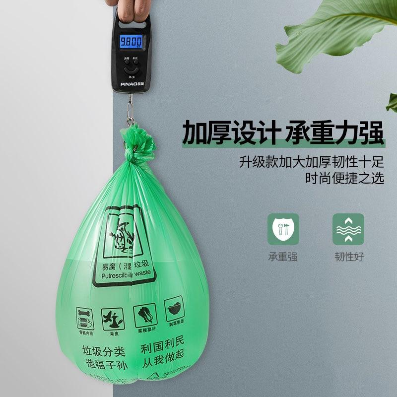 可降解垃圾分类垃圾袋家用加厚设计厨余垃圾袋可印logo二维码定做