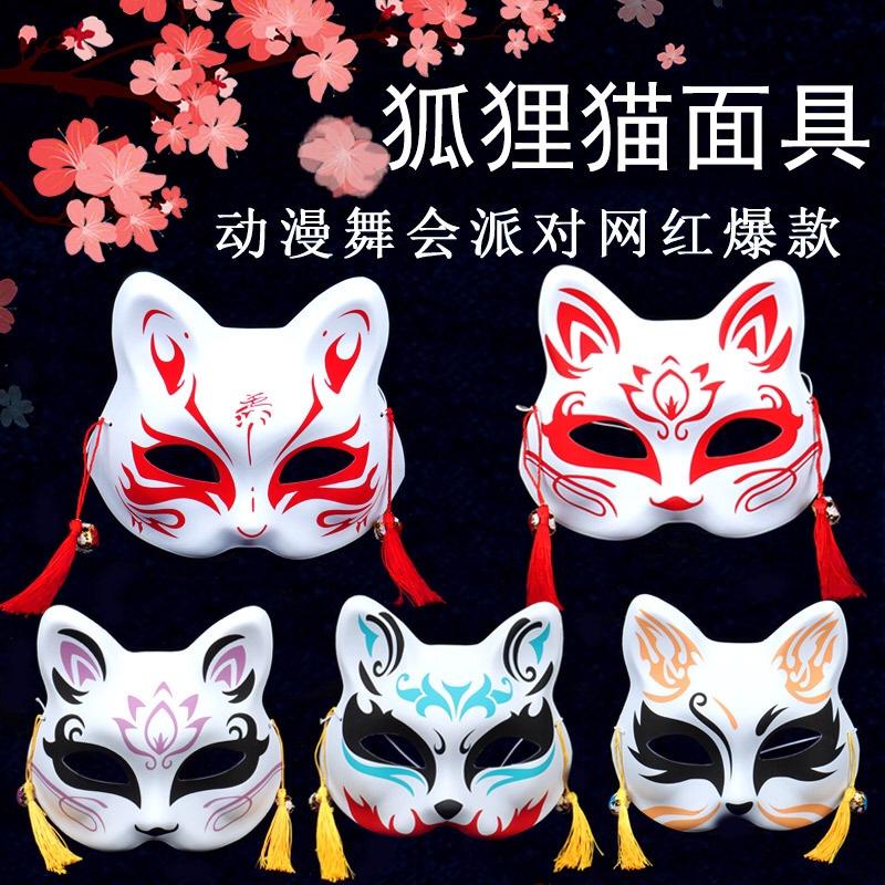半脸猫面具 网红同款猫脸面具 手绘男女cos半脸狐狸面具货源批发