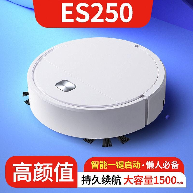 新款爱兰仕ES250智能扫地机器人吸尘USB充电礼品批发1
