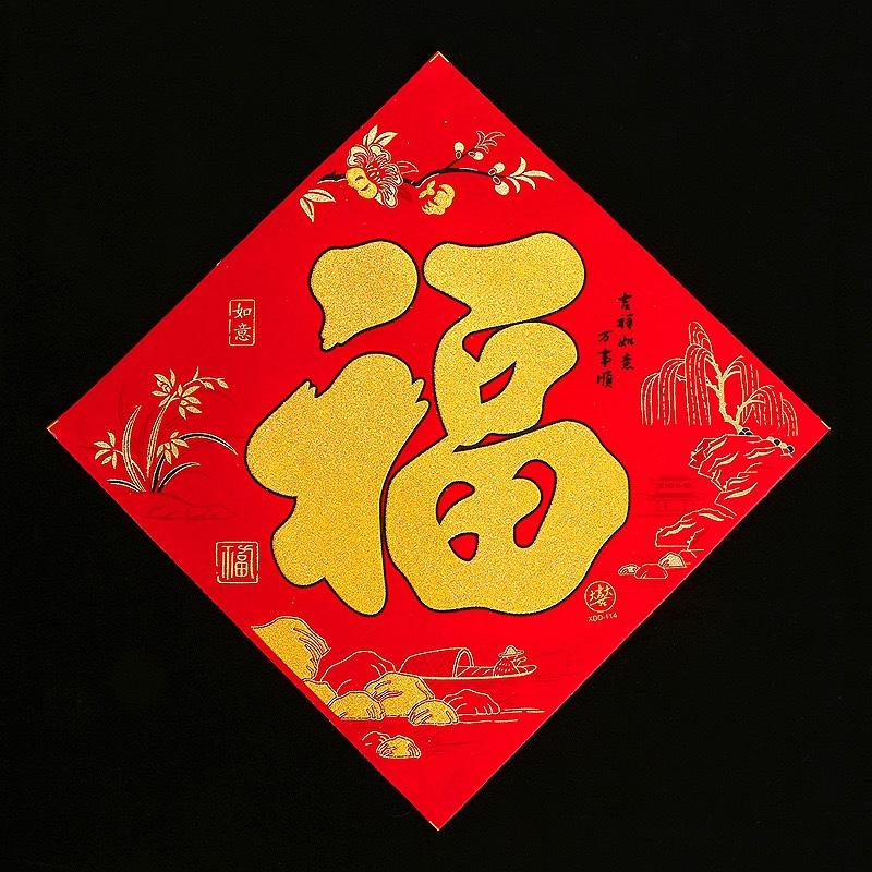 植绒红底金福字镂空春节用品节庆用品