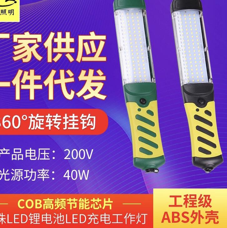 LED应急充电移动工作灯led汽车新款检修灯带磁铁80珠手持工作灯,