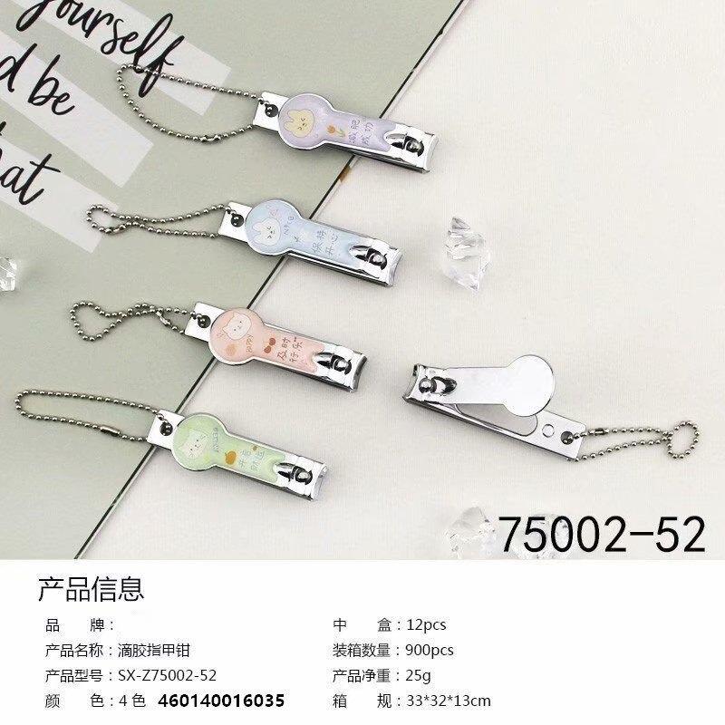 sx-z75002-52滴胶指甲钳