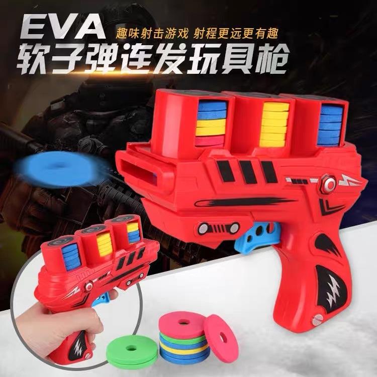 超值大号儿童玩具软弹飞碟EVA子弹飞碟玩具枪射击游戏亲子互动
