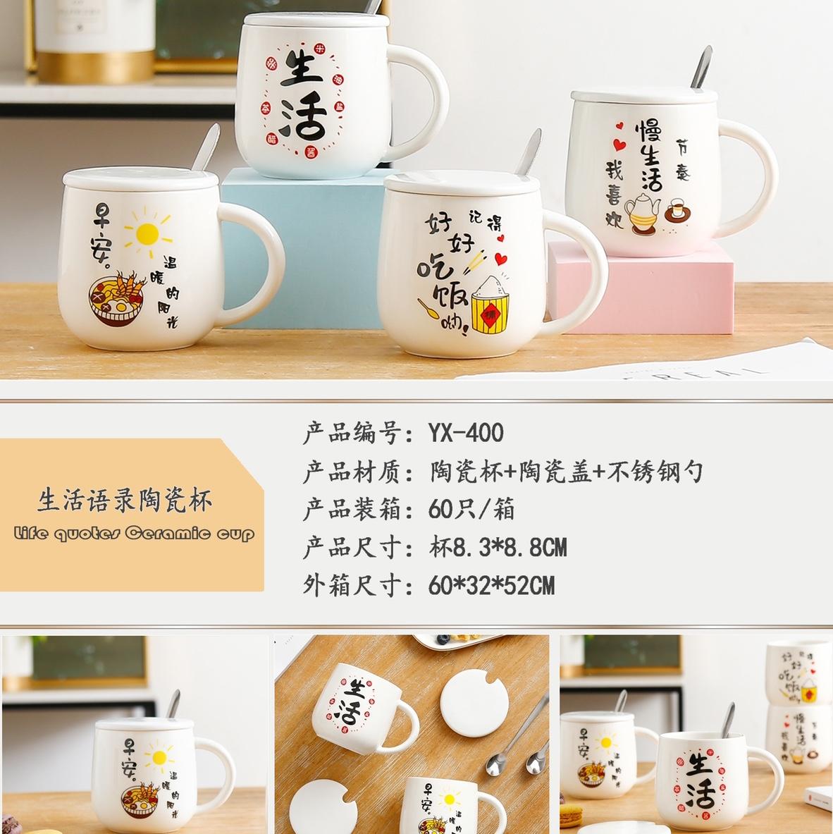 生活语录陶瓷杯