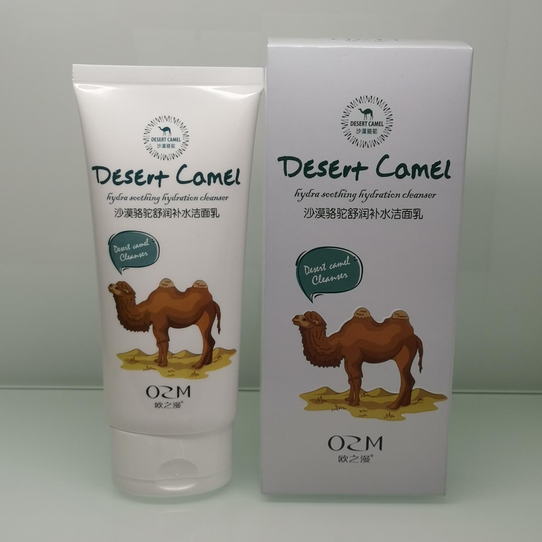 骆驼净透保湿洁面膏保湿深层洁净控油温和肌肤洁面乳