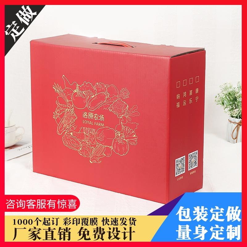 彩印大小快递箱子订制瓦楞纸板纸箱定做牛皮纸水果纸盒包装盒定制50