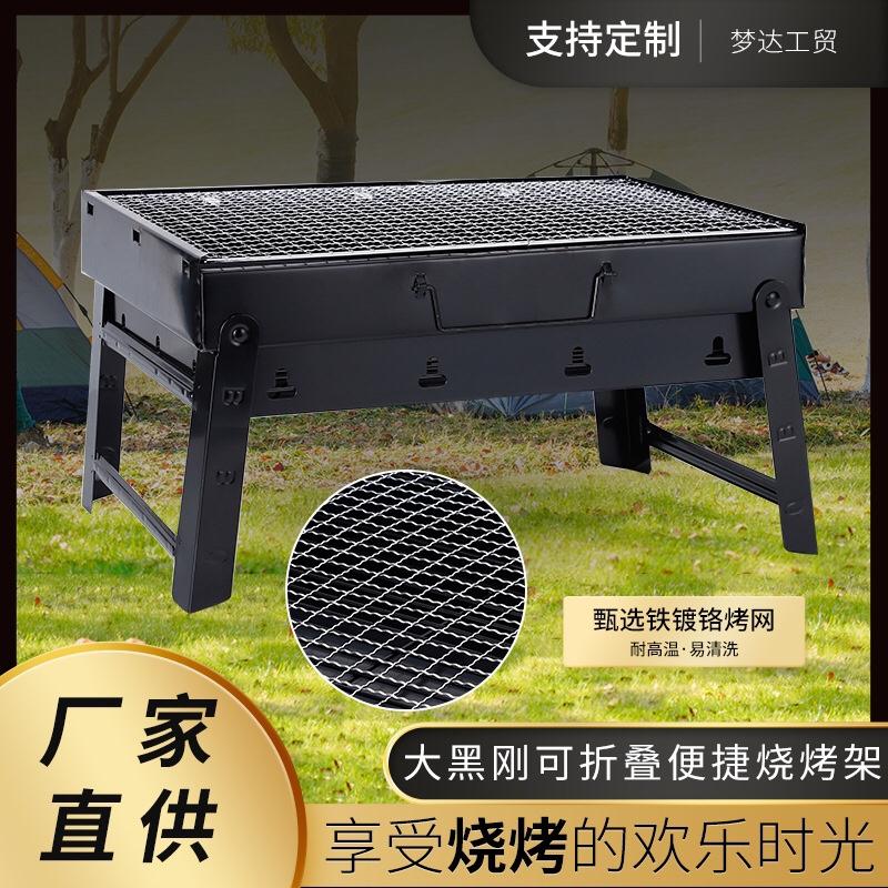 梦达工贸烤炉黑色