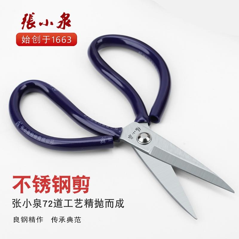张小泉家用剪刀民用碳钢剪刀工业不锈钢剪刀皮革服装剪刀大号剪刀