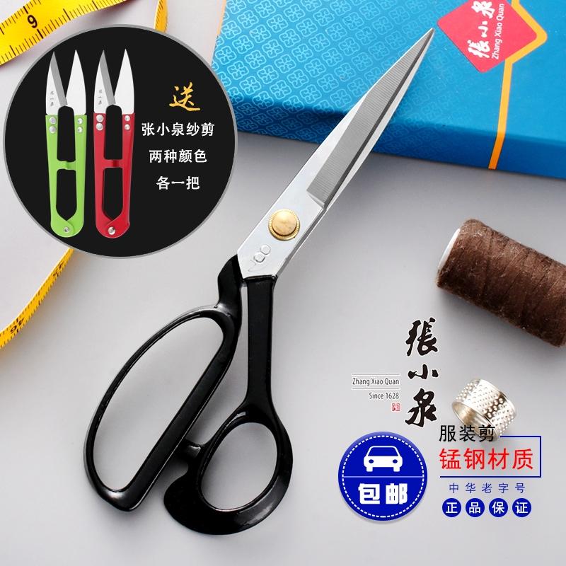 张小泉家用剪刀民用碳钢剪刀工业不锈钢剪刀皮革服装剪刀大小号剪刀