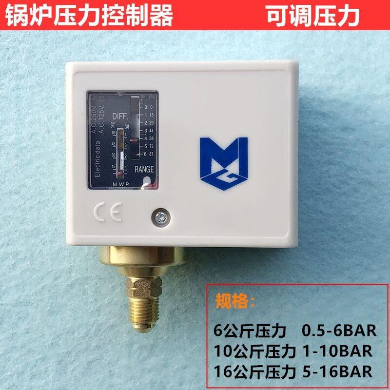 全自动蒸汽锅炉压力控制器10公斤工业发生器可调压力开关装机配件