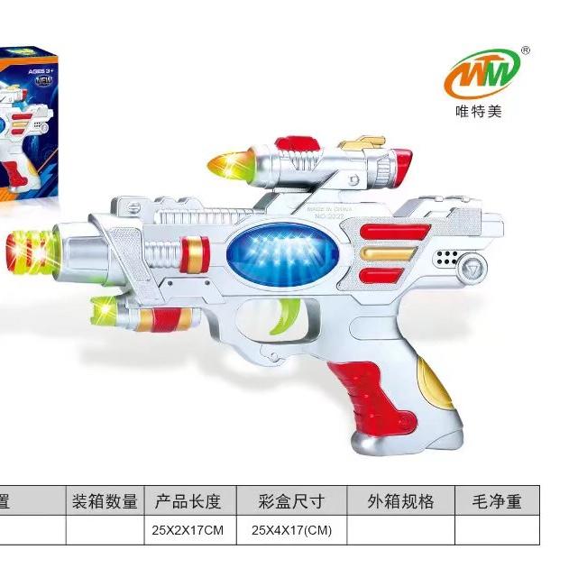 玩具枪带红外线