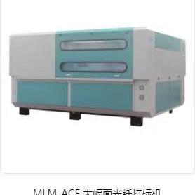 MLM—ACE大幅面光纤打标机